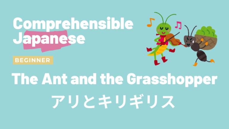 アリとキリギリス The Ant and the Grashopper