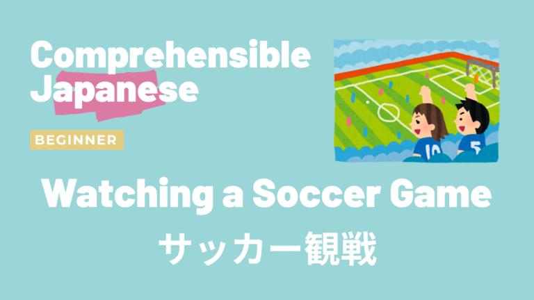 サッカー観戦 Watching a Soccer Game