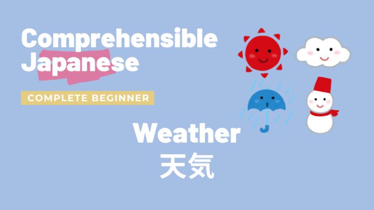 天気 Weather