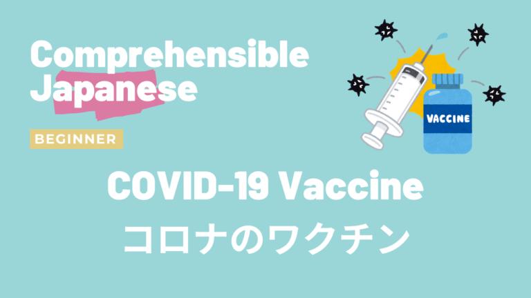 コロナのワクチン COVID-19 Vaccine