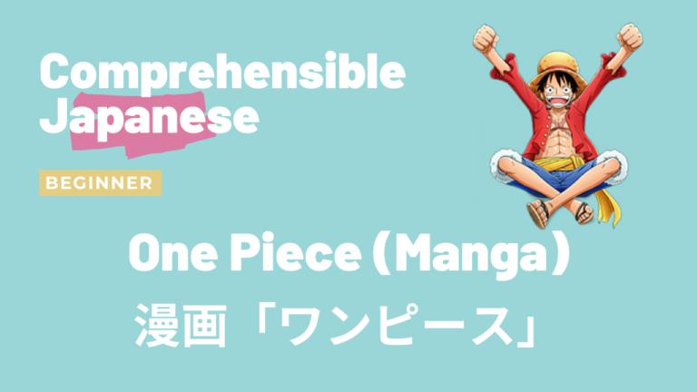 ワンピース One Piece