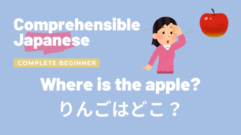りんごはどこ? Where is the apple?