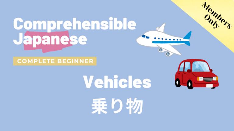 乗り物 Vehicles