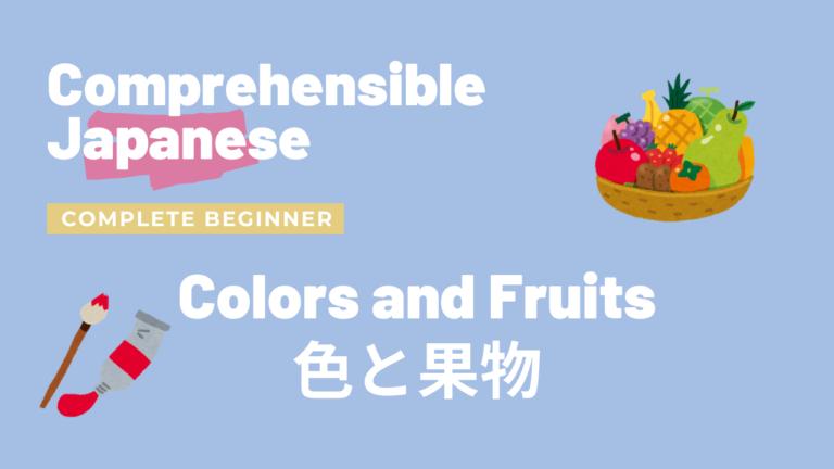 色と果物 Colors and Fruits