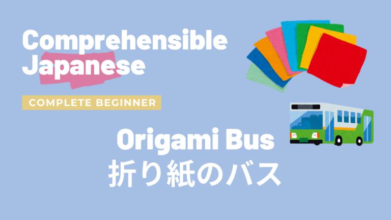 折り紙のバス Origami Bus