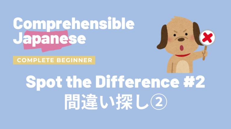間違い探し② Spot the Difference#2