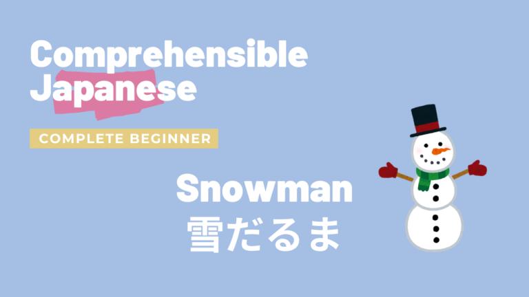 雪だるま Snowman