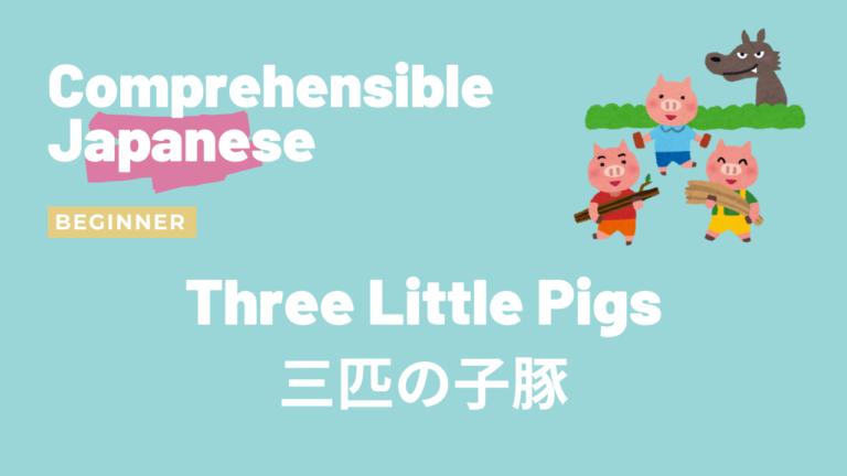 3匹の子豚 Three Little Pigs