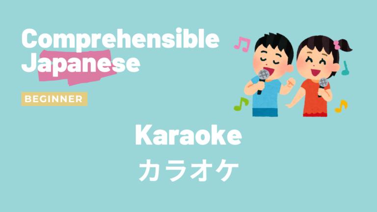 カラオケ Karaoke