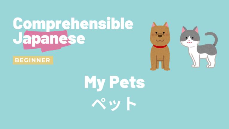 ペット My Pets