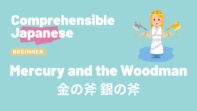 金の斧 銀の斧 Mercury and the Woodman