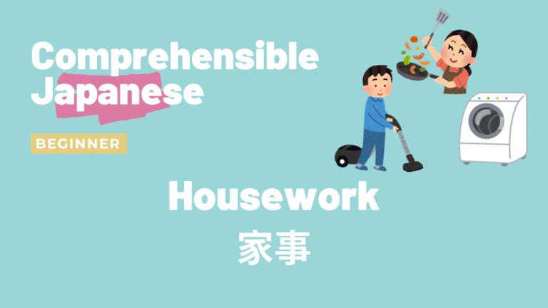 家事 Housework