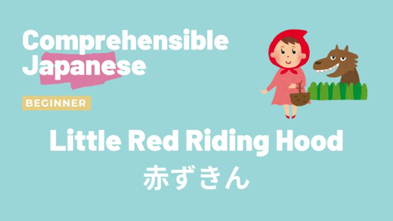 赤ずきん Little Red Riding Hood