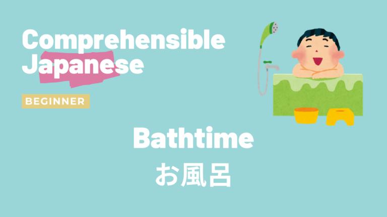 お風呂 Bathtime