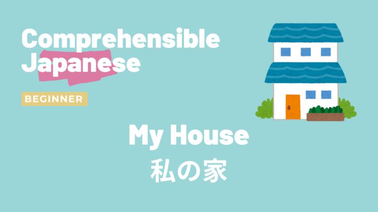 私の家 My House