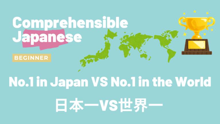 日本一VS世界一 No.1 in Japan VS No.1 in the World