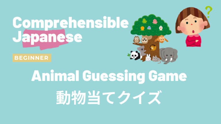 動物当てクイズ Animal Guessing Game