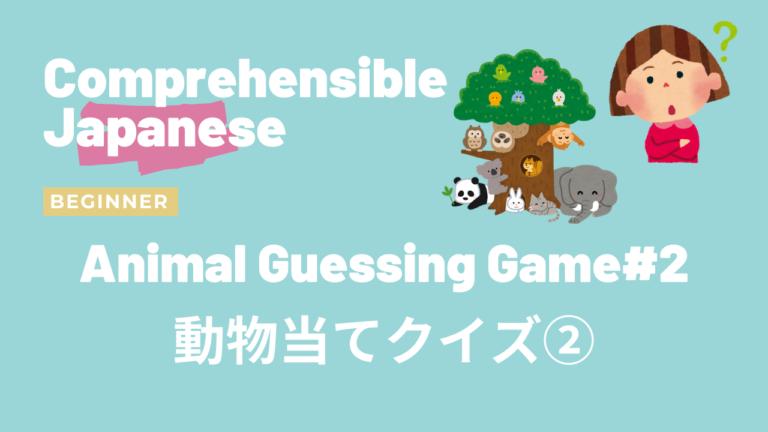 動物当てクイズ② Animal Guessing Game#2