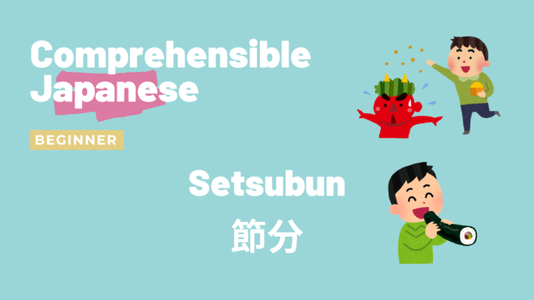 節分 Setsubun