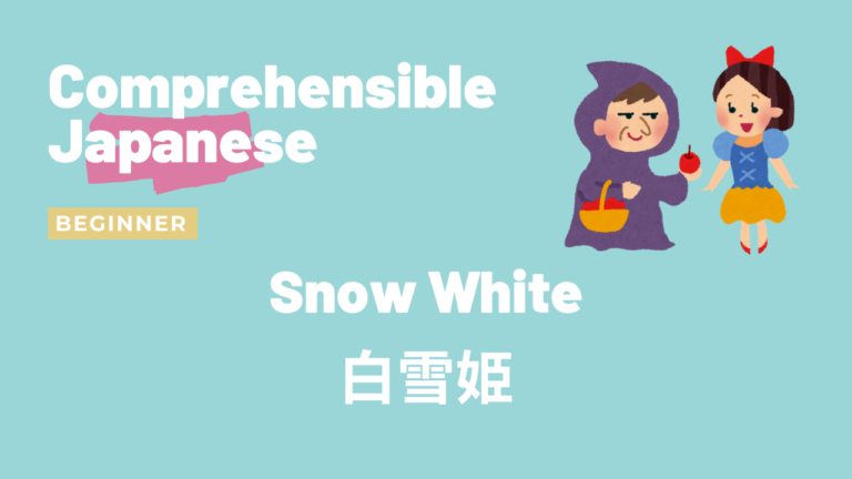 白雪姫 Snow White