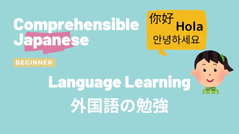 外国語の勉強 Language Learning