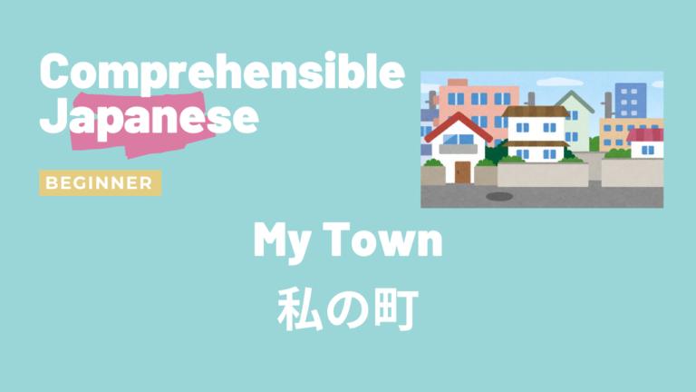 私の町 My Town