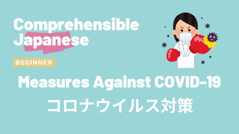 コロナウイルス対策 Measures Against COVID-19