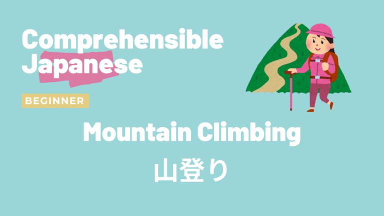 山登り Mountain Climbing