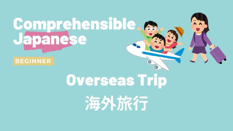 海外旅行 Overseas Trip
