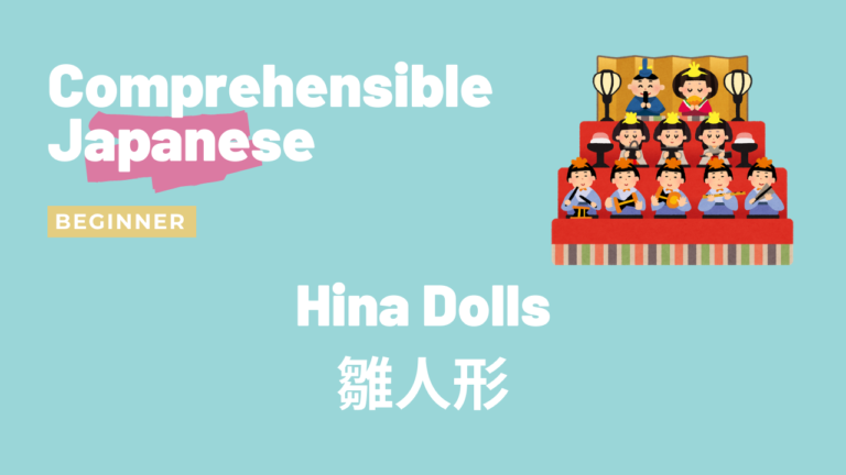 雛人形 Hina Dolls