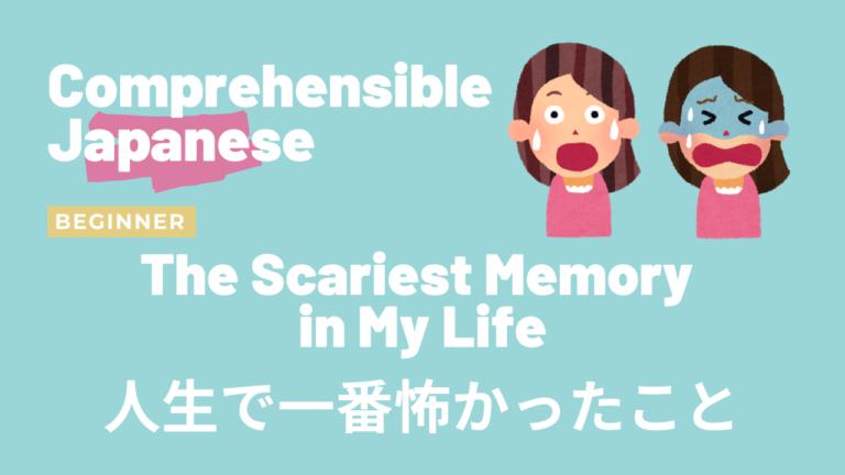 人生で一番怖かったこと The Scariest Memory in My Life