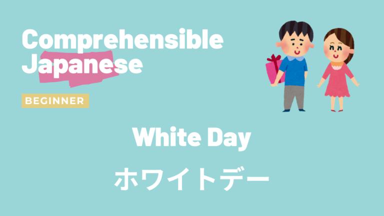 ホワイトデー White Day