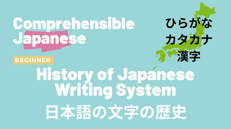 日本語の文字の歴史 History of Japanese Writing System