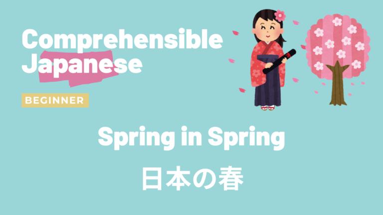 日本の春 Spring in Japan