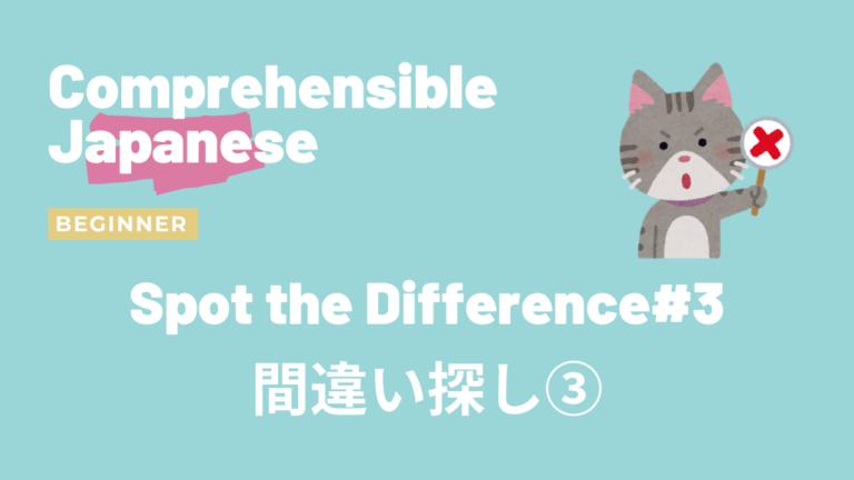 間違い探し③ Spot the Difference #3