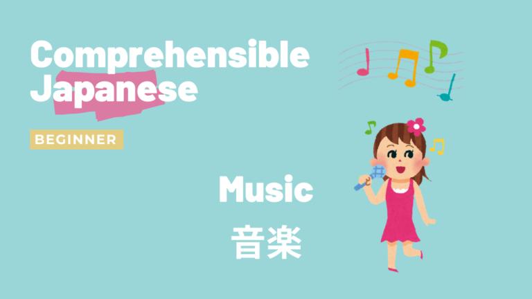 音楽 Music