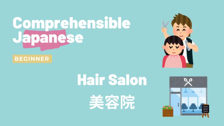美容院 Hair Salon