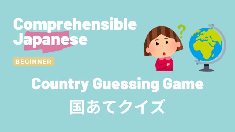 国あてクイズ Country Guessing Game