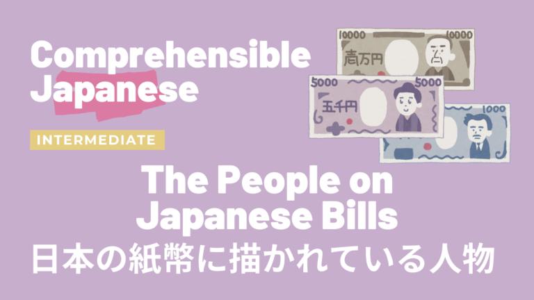 日本の紙幣に描かれている人物