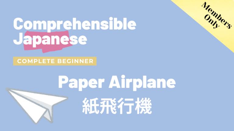 紙飛行機 Paper Airplane