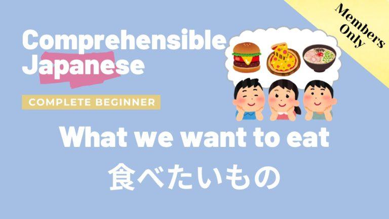 食べたいもの What we want to eat