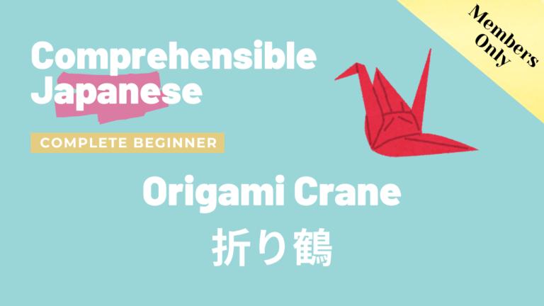 折り鶴 Origami Crane