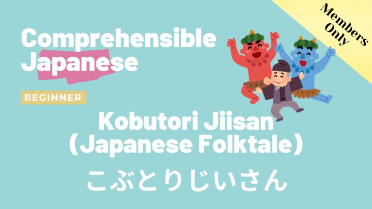 こぶとりじいさん Kobutori Jiisan (Japanese Folktale)