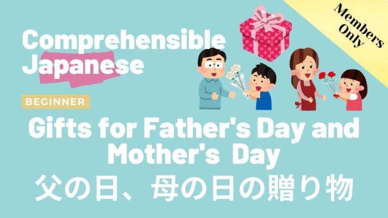 父の日、母の日の贈り物 Gifts for Father's Day and Mother's Day