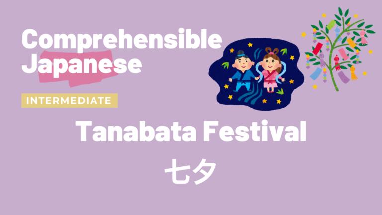七夕 Tanabata Festival