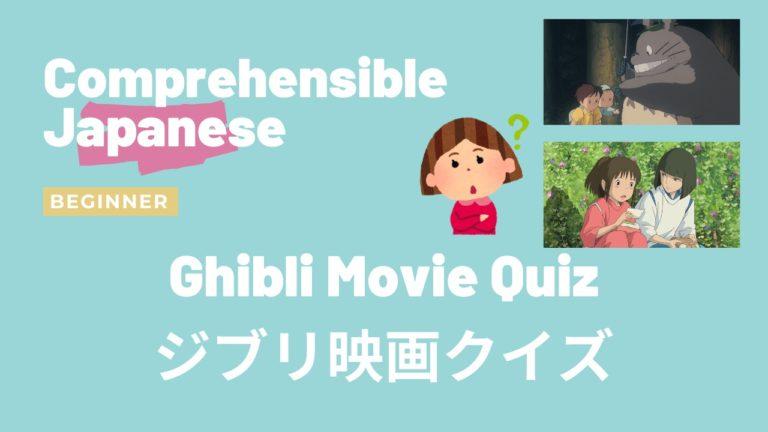 ジブリ映画クイズ Ghibli Movie Quiz