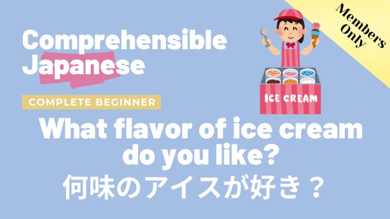 What flavor of ice cream do you like? 何味のアイスが好き?