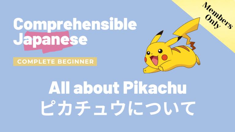 ピカチュウについて All about Pikachu