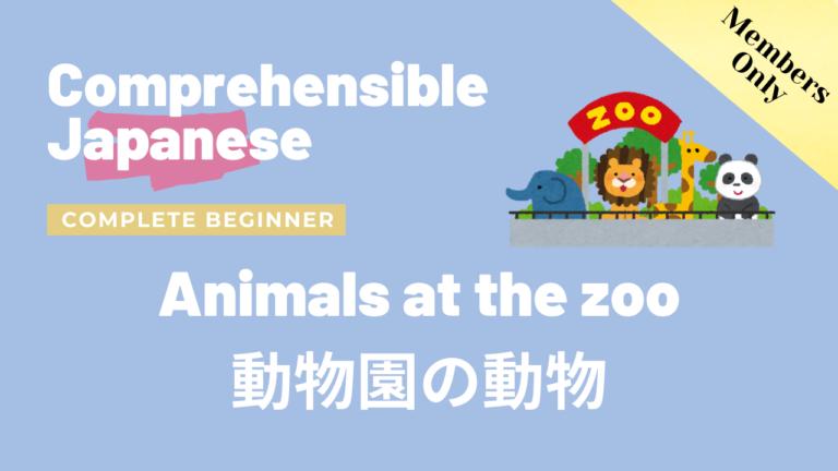 動物園の動物 Animals at the zoo