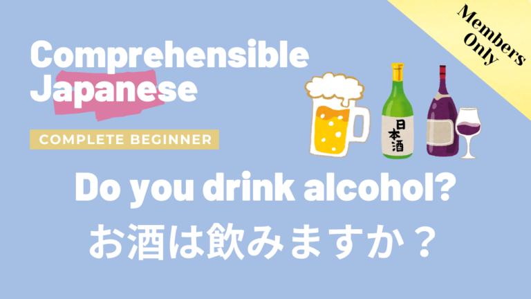 お酒は飲みますか? Do you drink alcohol?